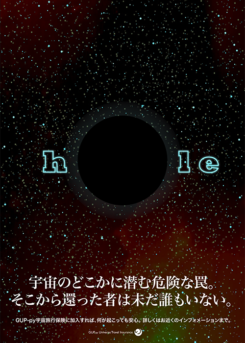 Plakat: black hole