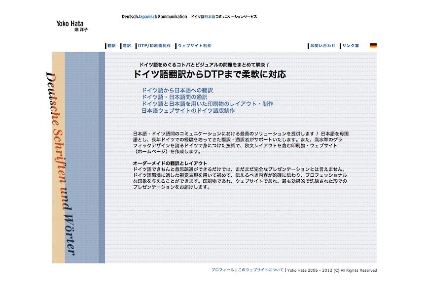 Website de-jp Japanisch
