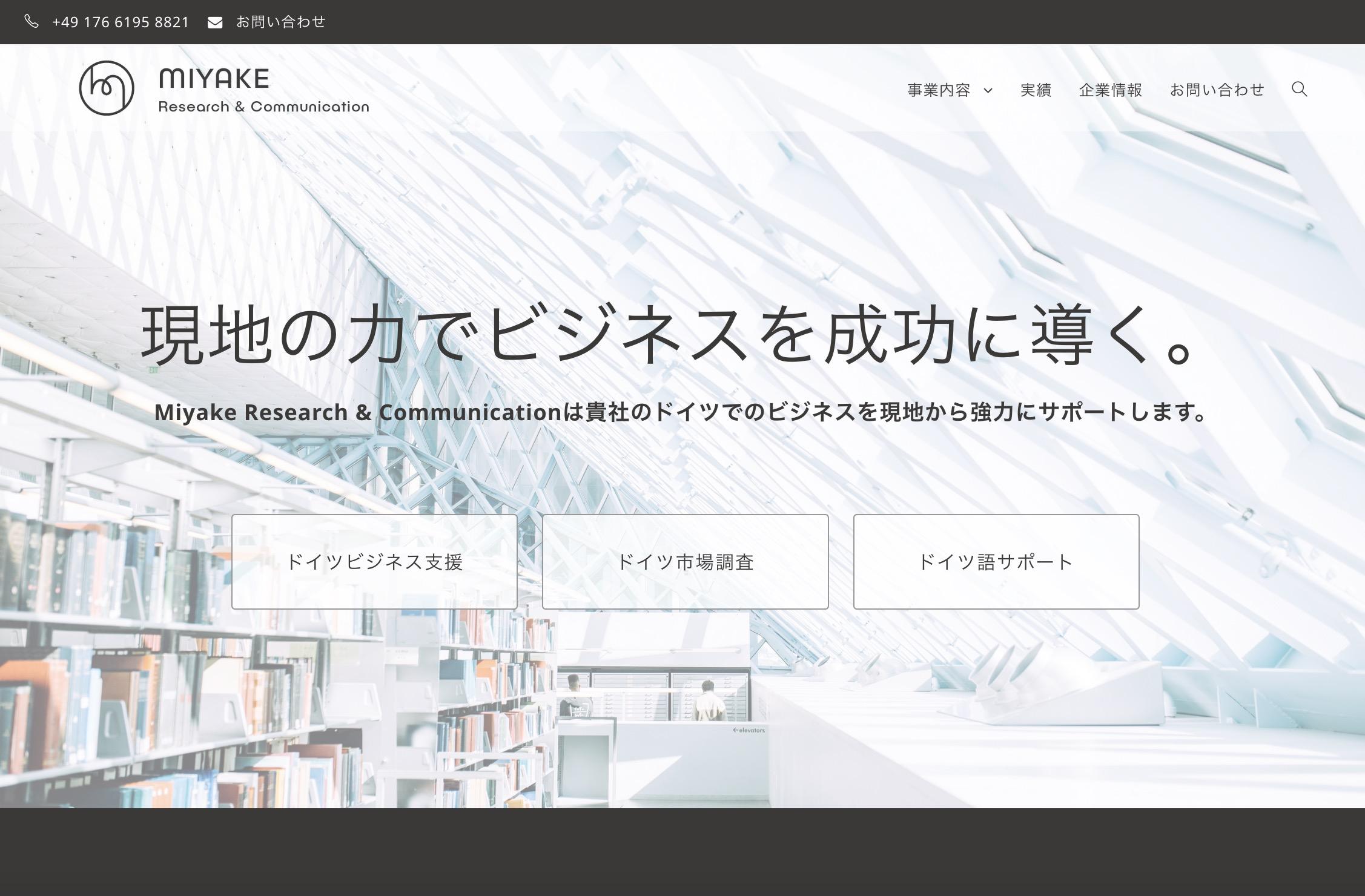 Webdesign MRC HOME Japanisch