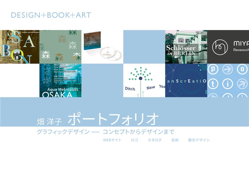 グラフィックデザイン作例、印刷物・ロゴ・Webデザイン