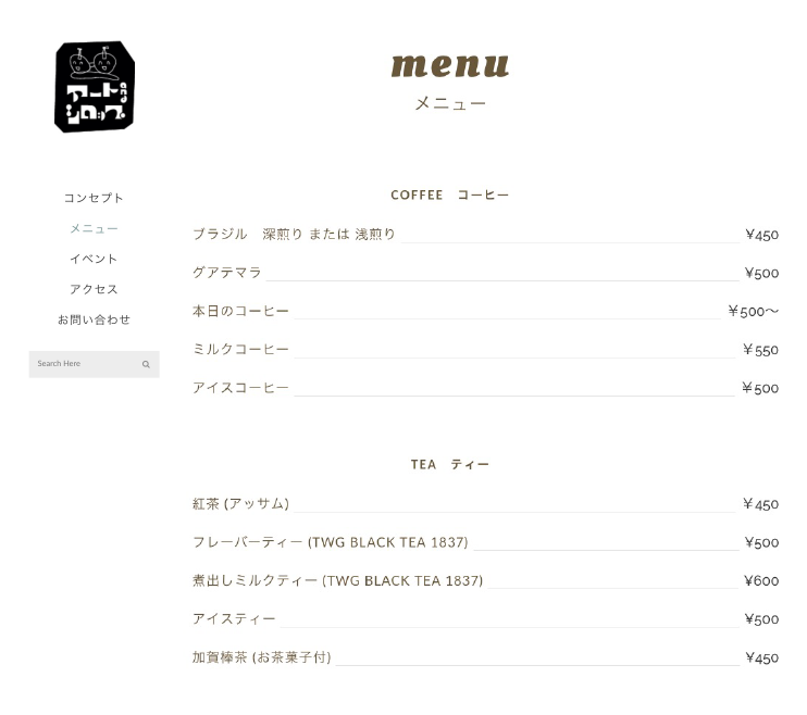 """Webdesign """"Art and Syrup"""" Café&Art menu"""